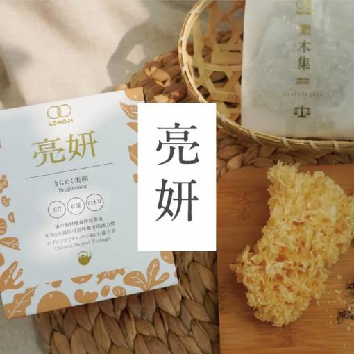 樂木集 養顏美容【亮妍】漢方養生茶 10入