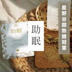 樂木集 幫助入睡【助眠】漢方養生茶 10入