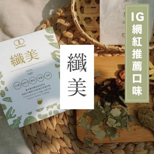 樂木集 排便順暢【纖美】漢方養生茶 10入