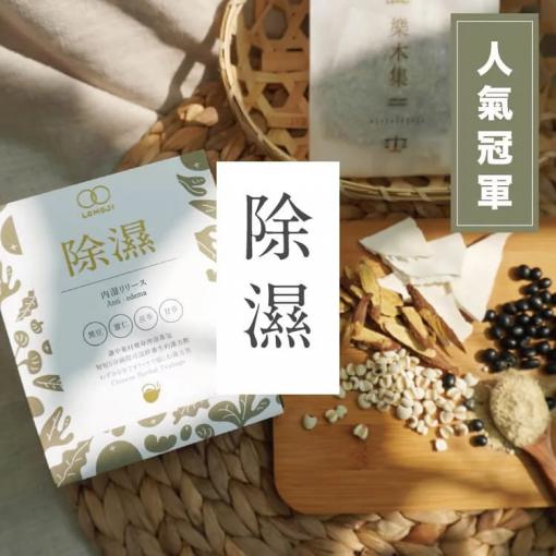 樂木集 調整體質【除濕】漢方養生茶 10入