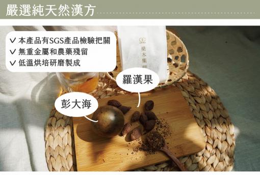 樂木集 潤喉良方【養聲】漢方養生茶 10入