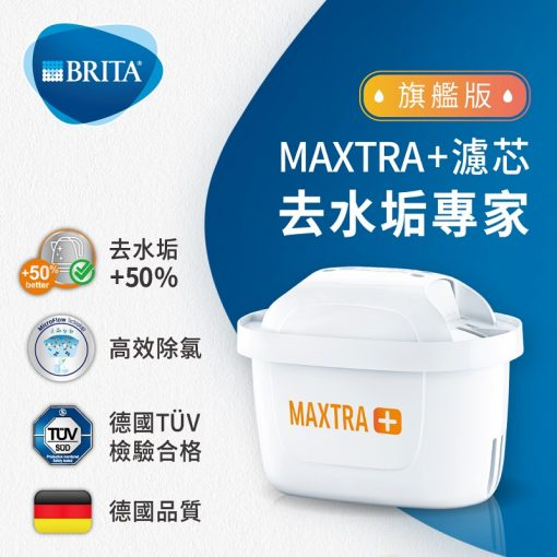 brita-maxtra+
